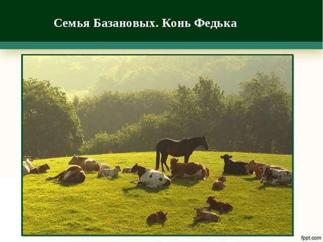 Семья Базановых. Конь Федька