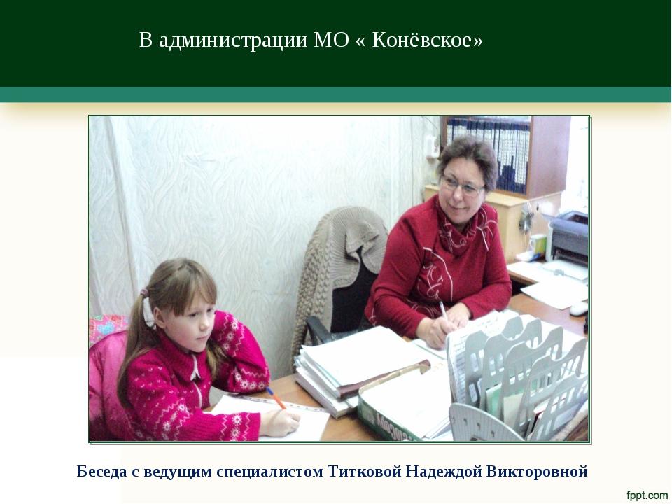 В администрации МО « Конёвское» Беседа с ведущим специалистом Титковой Надежд...