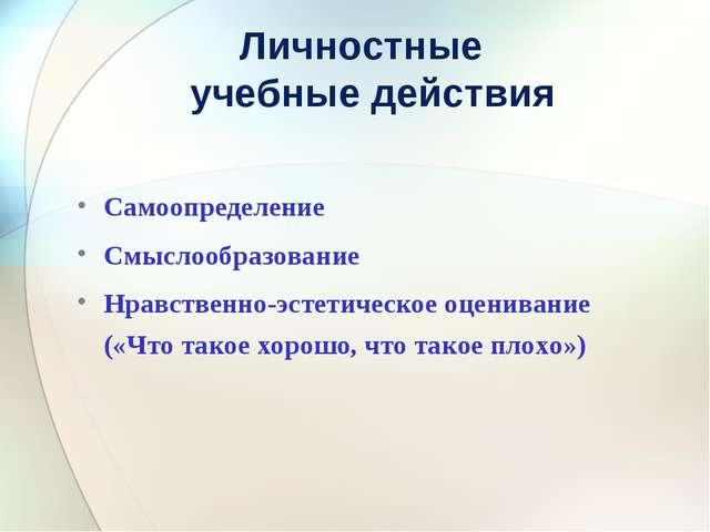 Личностные учебные действия Самоопределение Смыслообразование Нравственно-эст...