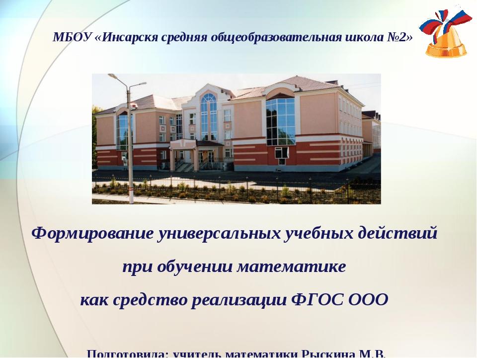 МБОУ «Инсарскя средняя общеобразовательная школа №2» Формирование универсальн...