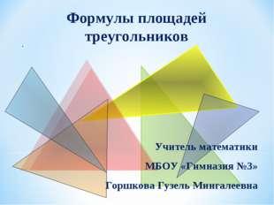 Формулы площадей треугольников Учитель математики МБОУ «Гимназия №3» Горшкова