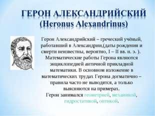 Герон Александрийский – греческий учёный, работавший в Александрии,(даты рожд