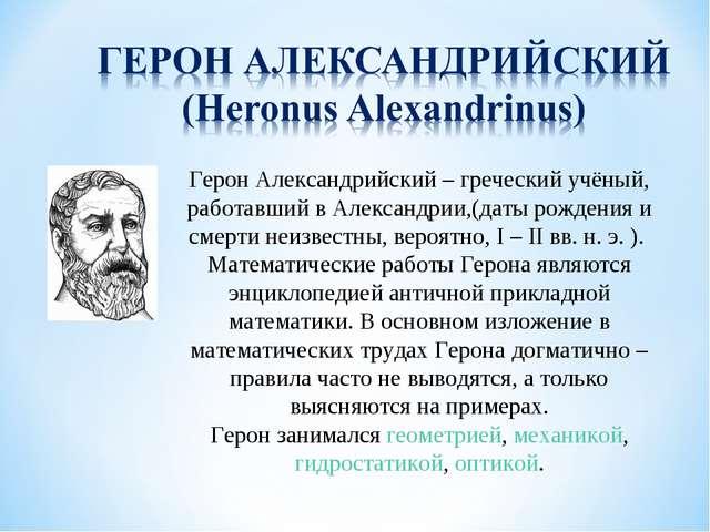 Герон Александрийский – греческий учёный, работавший в Александрии,(даты рожд...