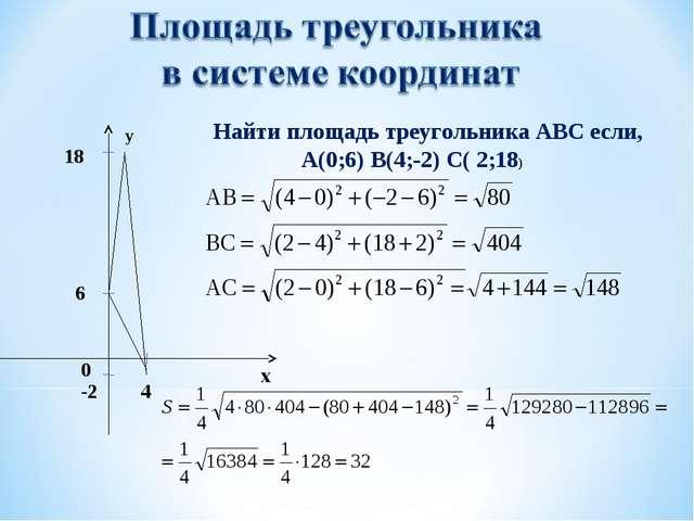 Найти площадь треугольника АВС если, А(0;6) B(4;-2) C( 2;18)
