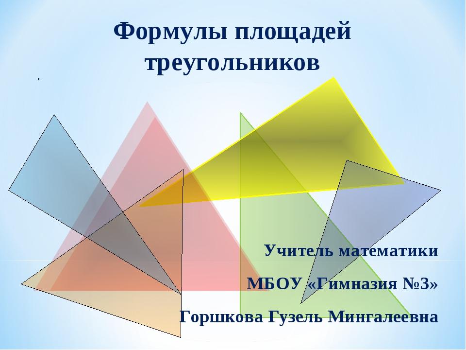 Формулы площадей треугольников Учитель математики МБОУ «Гимназия №3» Горшкова...