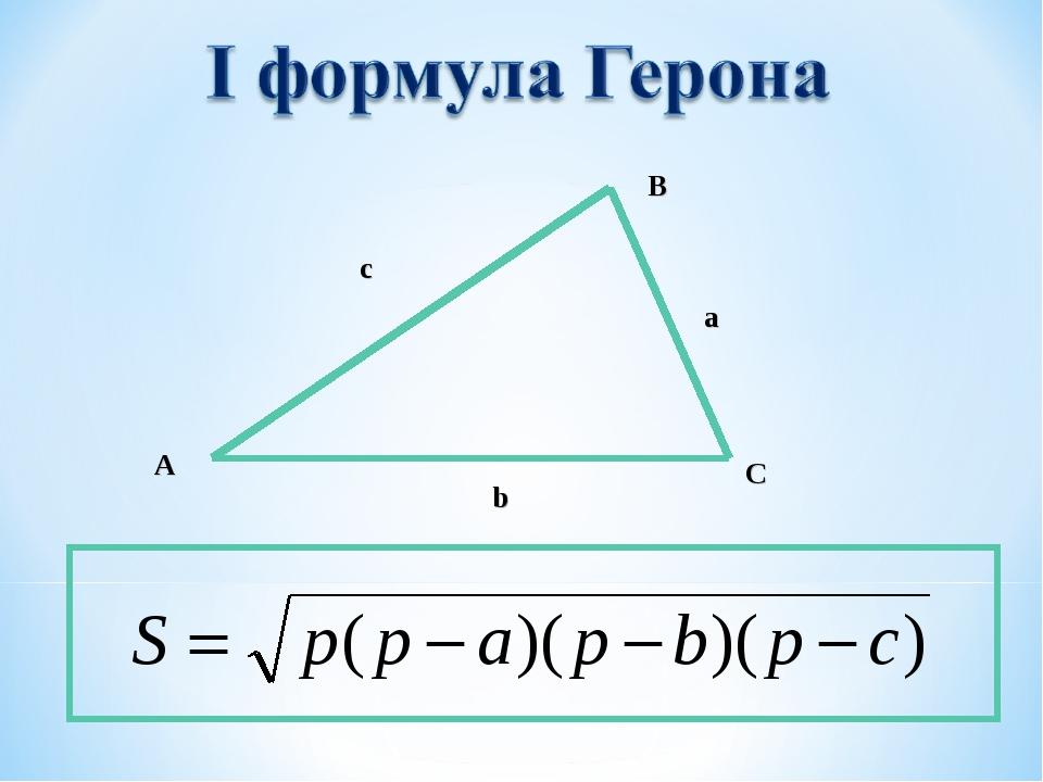 B C A b с a