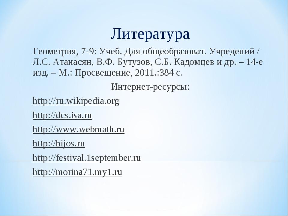 Литература Геометрия, 7-9: Учеб. Для общеобразоват. Учредений / Л.С. Атанасян...