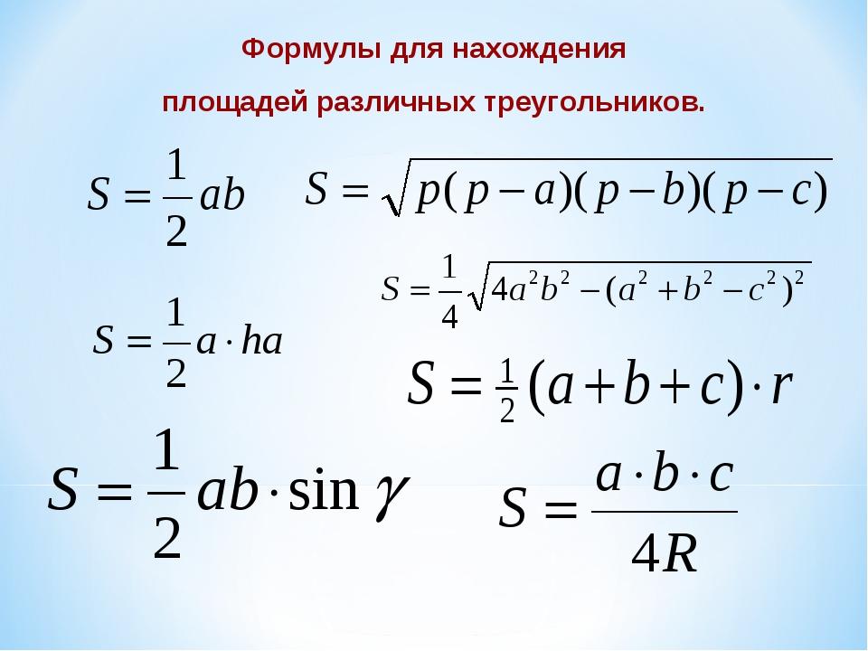 Формулы для нахождения площадей различных треугольников.