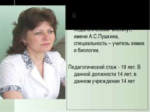 В 1986 году окончила Уральский ордена « Знак Почёта» педагогический институт