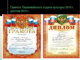Грамота Первомайского отдела культуры 2010 г, диплом 2014 г.