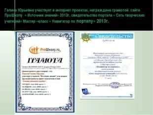 Галина Юрьевна участвует в интернет проектах, награждена грамотой сайта ПроШк