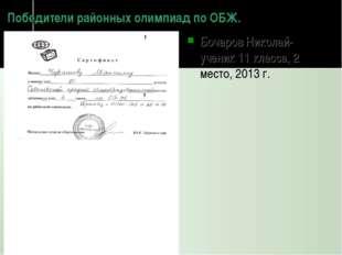 Победители районных олимпиад по ОБЖ. Бочаров Николай- ученик 11 класса, 2 мес