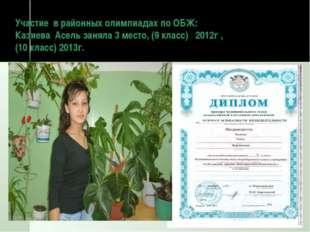 Участие в районных олимпиадах по ОБЖ: Казиева Асель заняла 3 место, (9 класс)