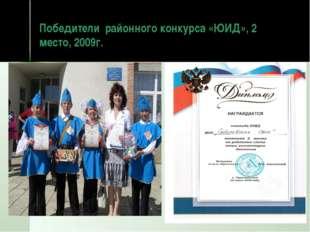 Победители районного конкурса «ЮИД», 2 место, 2009г.