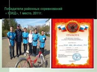 Победители районных соревнований « ЮИД», 1 место, 2011г.