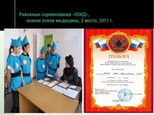 Районные соревнования «ЮИД», знание основ медицины, 2 место, 2011 г.