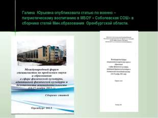 Галина Юрьевна опубликовала статью по военно – патриотическому воспитанию в М