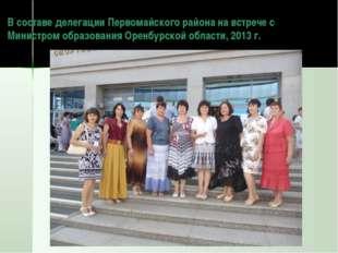 В составе делегации Первомайского района на встрече с Министром образования О
