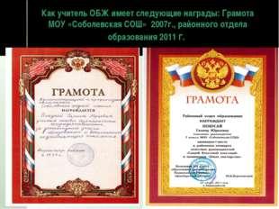 Как учитель ОБЖ имеет следующие награды: Грамота МОУ «Соболевская СОШ» 2007г.