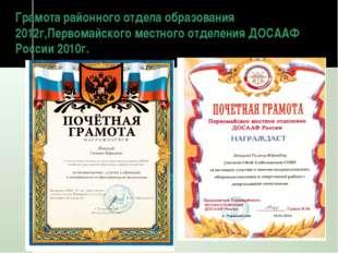 Грамота районного отдела образования 2012г,Первомайского местного отделения Д