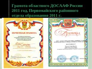 Грамота областного ДОСААФ России 2011 год, Первомайского районного отдела обр