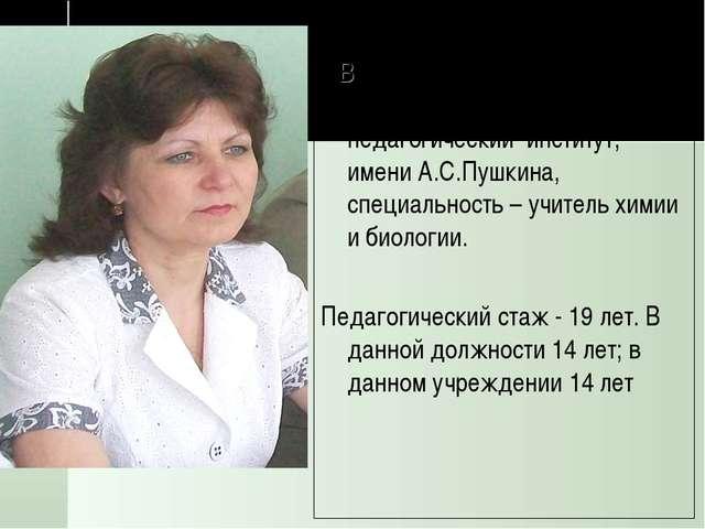 В 1986 году окончила Уральский ордена « Знак Почёта» педагогический институт...