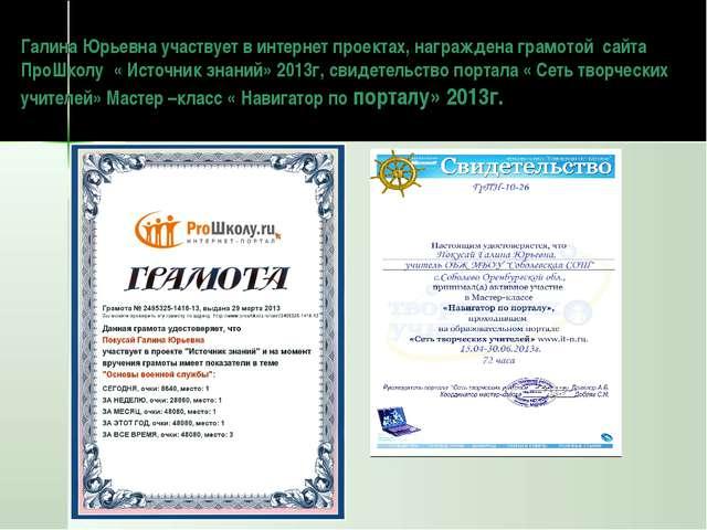 Галина Юрьевна участвует в интернет проектах, награждена грамотой сайта ПроШк...