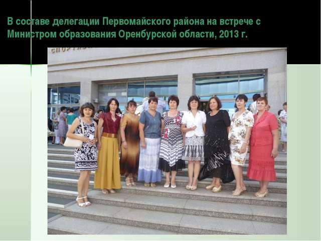 В составе делегации Первомайского района на встрече с Министром образования О...