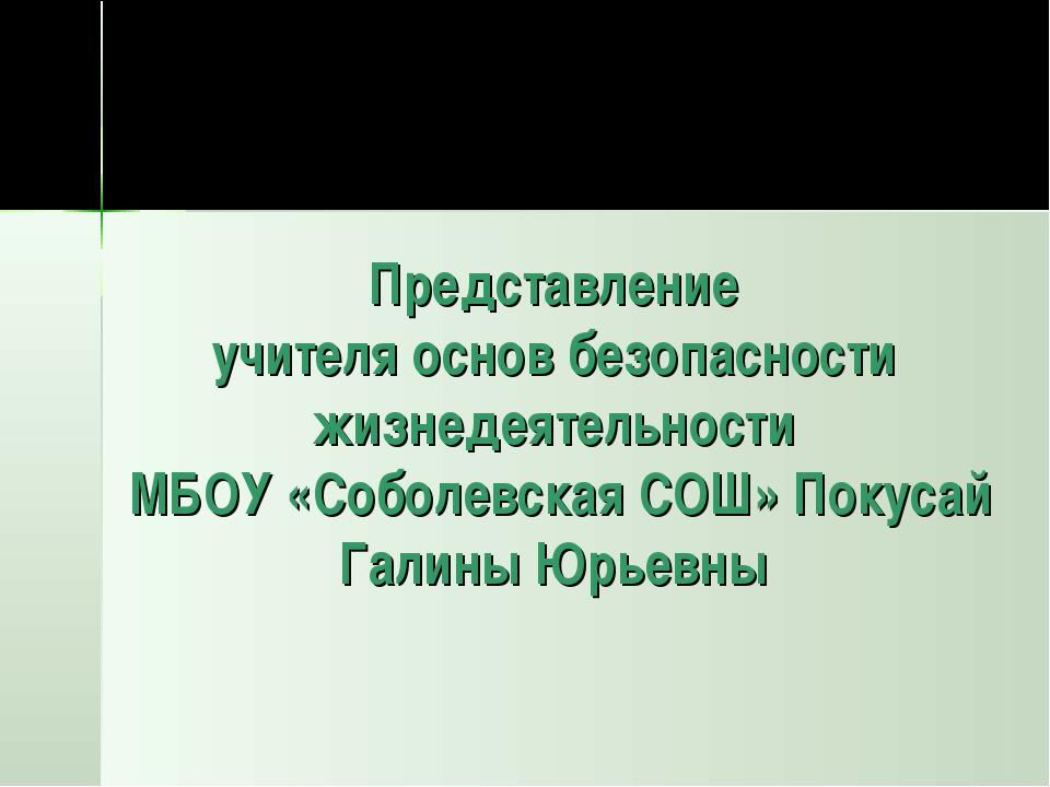 Представление учителя основ безопасности жизнедеятельности МБОУ «Соболевская...