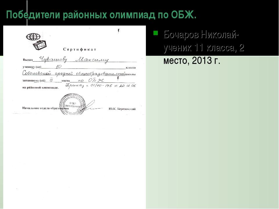 Победители районных олимпиад по ОБЖ. Бочаров Николай- ученик 11 класса, 2 мес...