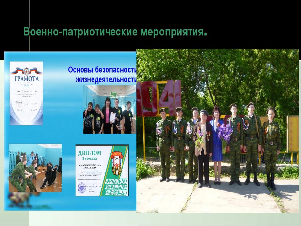 Военно-патриотические мероприятия.