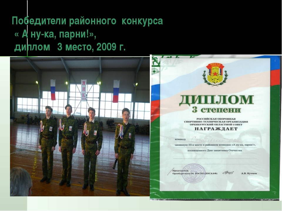 Победители районного конкурса « А ну-ка, парни!», диплом 3 место, 2009 г.