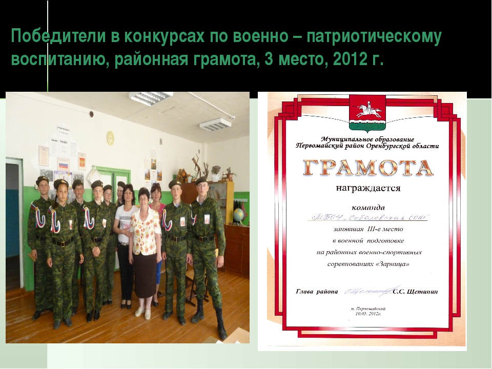 Победители в конкурсах по военно – патриотическому воспитанию, районная грамо...