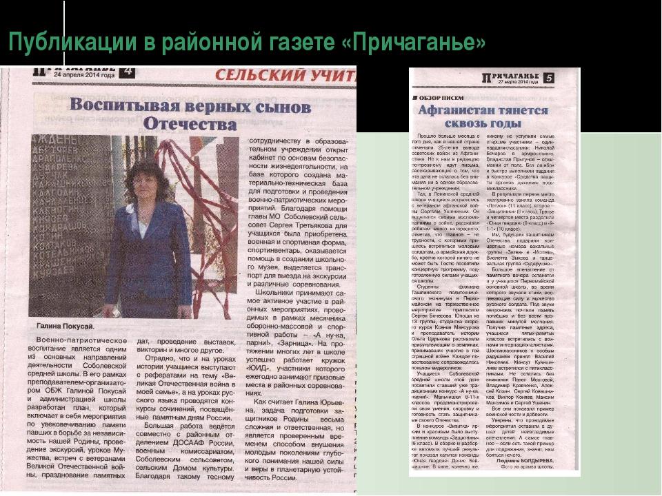 Публикации в районной газете «Причаганье»