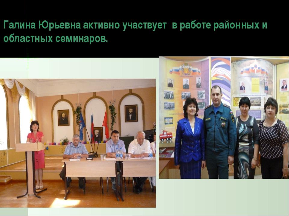Галина Юрьевна активно участвует в работе районных и областных семинаров.