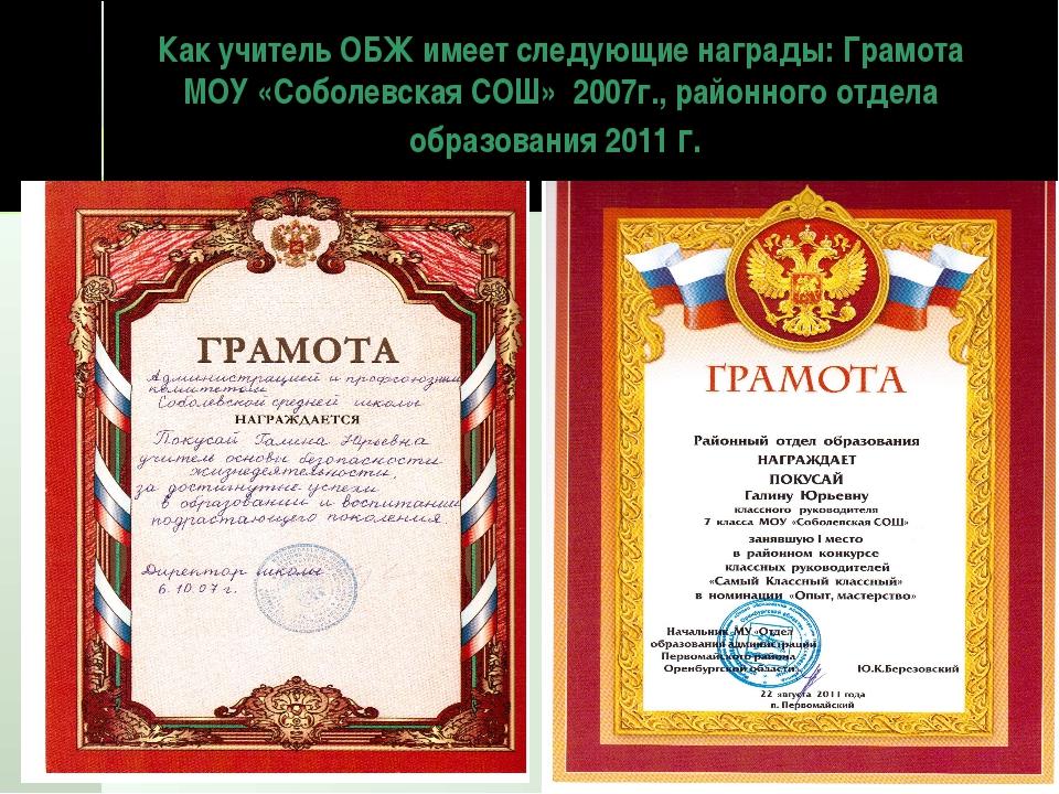 Как учитель ОБЖ имеет следующие награды: Грамота МОУ «Соболевская СОШ» 2007г....