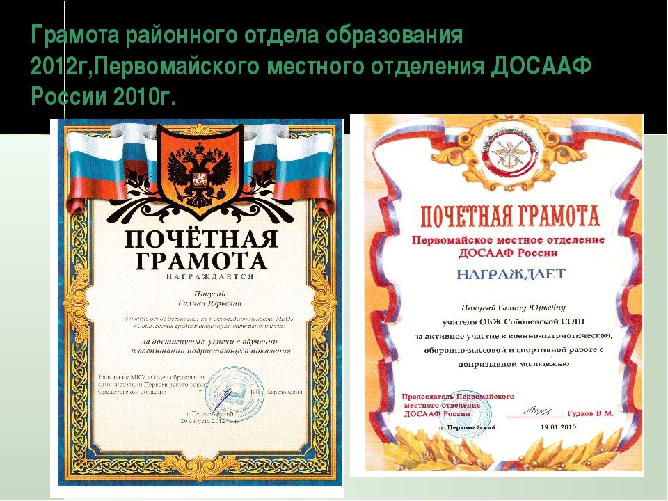 Грамота районного отдела образования 2012г,Первомайского местного отделения Д...