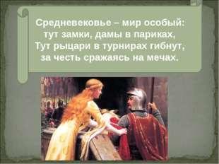 Средневековье – мир особый: тут замки, дамы в париках, Тут рыцари в турнирах