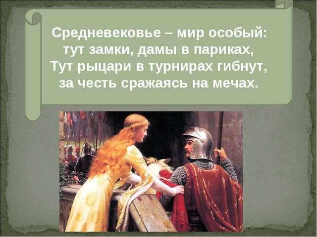 Средневековье – мир особый: тут замки, дамы в париках, Тут рыцари в турнирах...