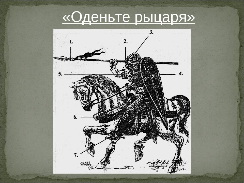 «Оденьте рыцаря»
