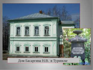 Дом Басаргина Н.В. в Туринске .