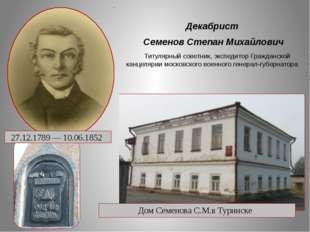 Декабрист Семенов Степан Михайлович Титулярный советник, экспедитор Гражданс