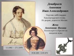 Декабрист Анненков Иван Александрович Поручик лейб-гвардии Кавалергардского п