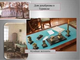 Дом декабризма в Туринске Музейные экспонаты