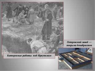 Каторжные работы под Иркутском Петровский завод — тюрьма декабристов