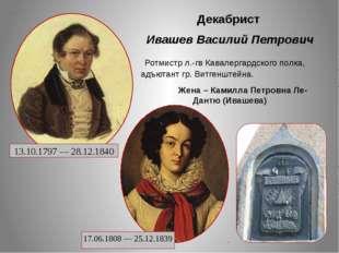Декабрист Ивашев Василий Петрович Ротмистр л.-гв Кавалергардского полка, адъю