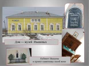 Кабинет Ивашева и проект памятника своей жене Дом — музей Ивашевых