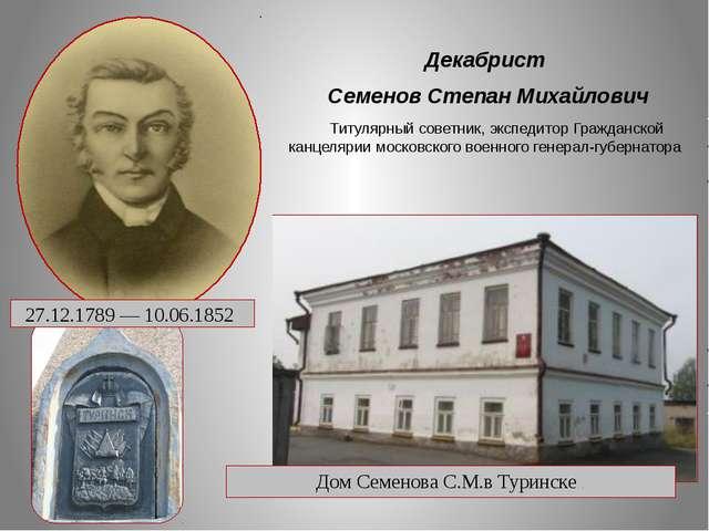 Декабрист Семенов Степан Михайлович Титулярный советник, экспедитор Гражданс...