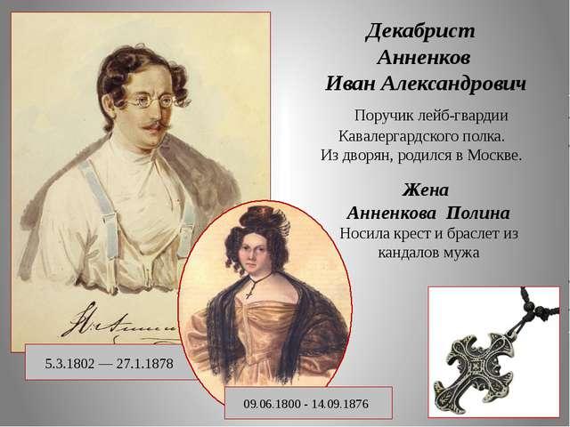 Декабрист Анненков Иван Александрович Поручик лейб-гвардии Кавалергардского п...