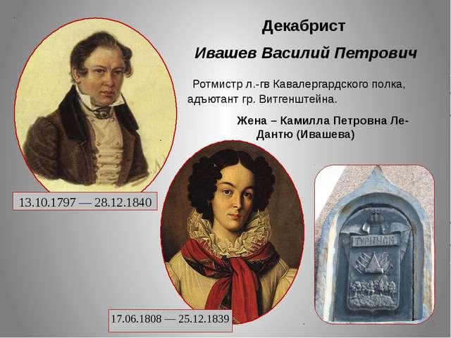 Декабрист Ивашев Василий Петрович Ротмистр л.-гв Кавалергардского полка, адъю...